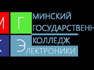 Минский государственный колледж электроники