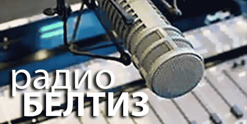 Радио БелТИЗ