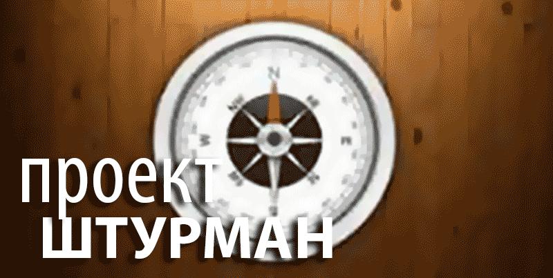 Проект «Штурман»