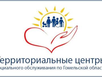Территориальные центры социального обслуживания по Гомельской области
